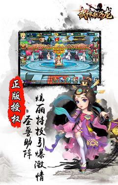 武神赵子龙BT苹果版截图1