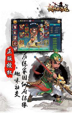 武神赵子龙BT苹果版截图3