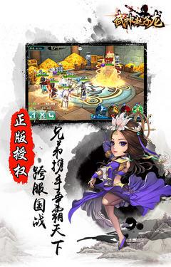 武神赵子龙BT苹果版截图4