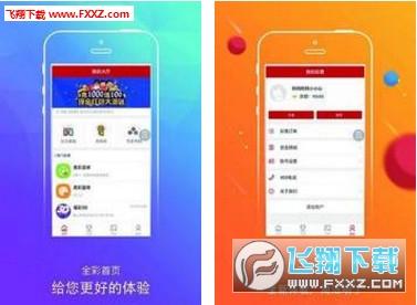 四季彩app4.9.2 手机版截图1