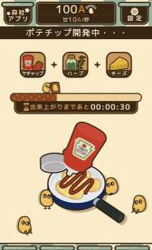薯片厨房正式版截图0