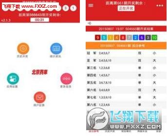 007彩票app3.3.1截图0