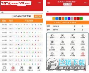 007彩票app3.3.1截图1
