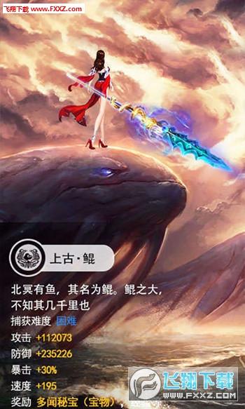 山海异兽录iOS越狱版1.0截图2