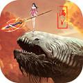 山海异兽录满V最新版 1.0.8