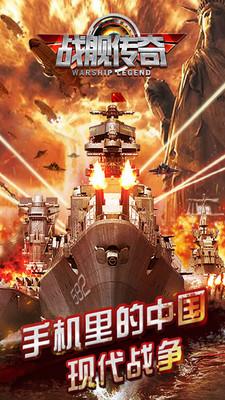 战舰传奇安卓版2.1截图3