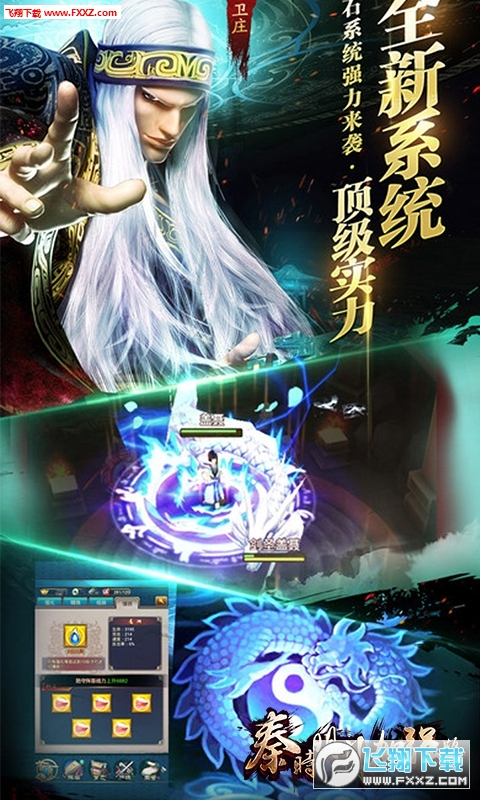 秦时明月加强版iOS版1.1截图1