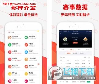 永利彩票app1.0 手机版截图0