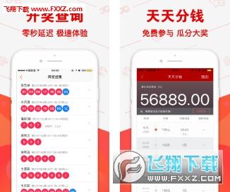 永利彩票app1.0 手机版截图1