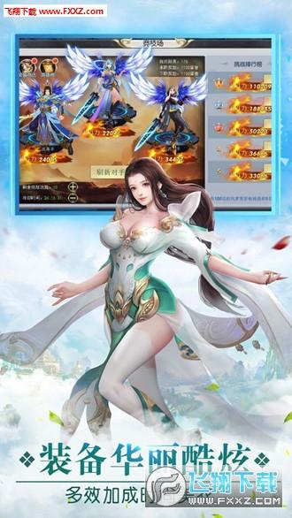 烈焰仙侠手游iOS版1.0截图1