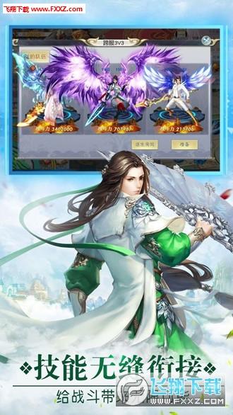 烈焰仙侠手游iOS版1.0截图2