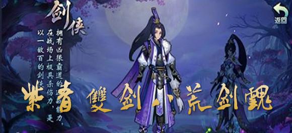 紫青双剑八荒剑魂_紫青双剑八荒剑魂