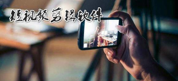 手机短视频剪辑软件_短视频剪辑专用软件
