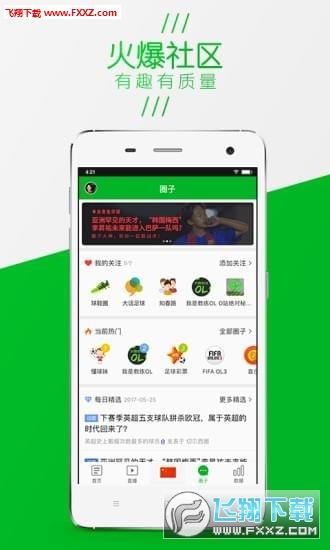 懂球帝appv1.0 安卓版截图2