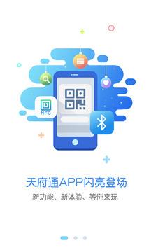 天府通app官方版v3.4.0最新版截图0