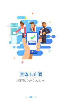 天府通app官方版v3.4.0最新版截图1