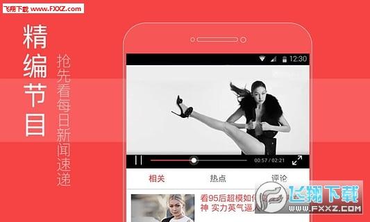 凤凰视频appv1.0截图0