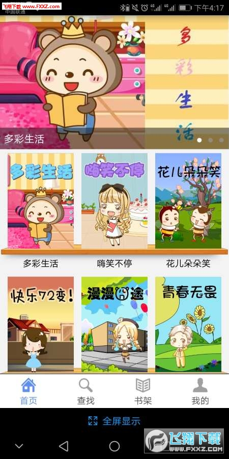 大唐动漫app截图1