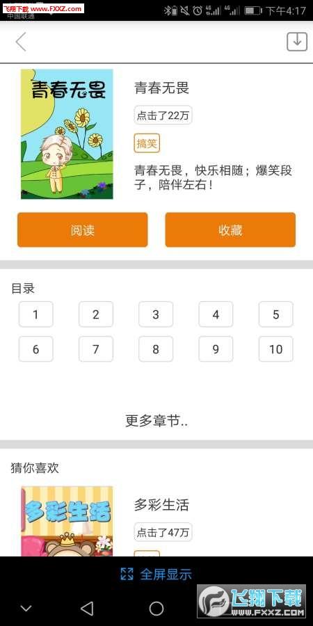 大唐动漫app截图2