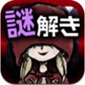 小红帽谜解物语安卓版 v1.0