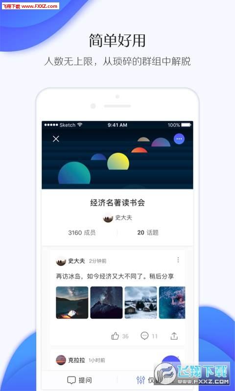 见识社群app1.2.0截图1