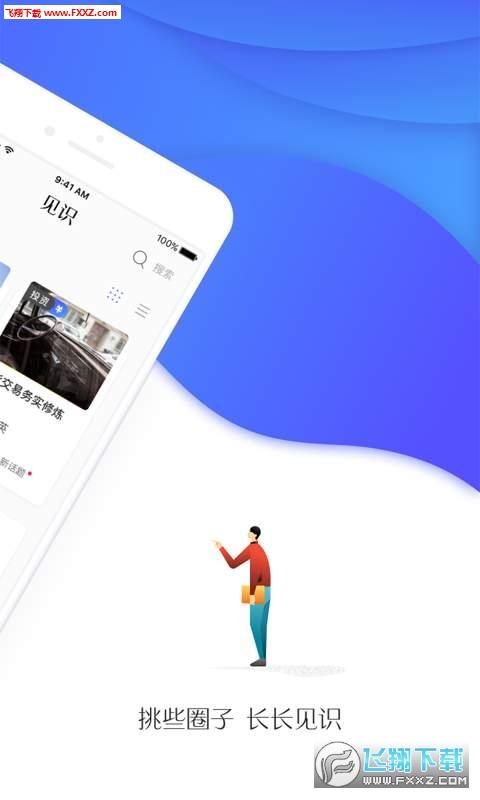 见识社群app1.2.0截图0