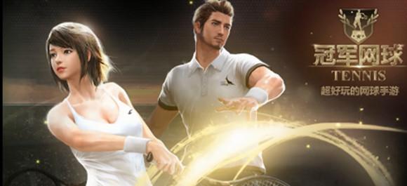 冠军网球手游_冠军网球官方版_冠军网球伟德国际娱乐