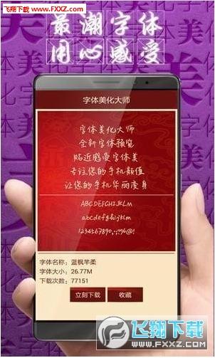 手机字体美化v6.6截图0