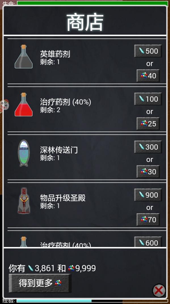 地牢勇士中文版截图1