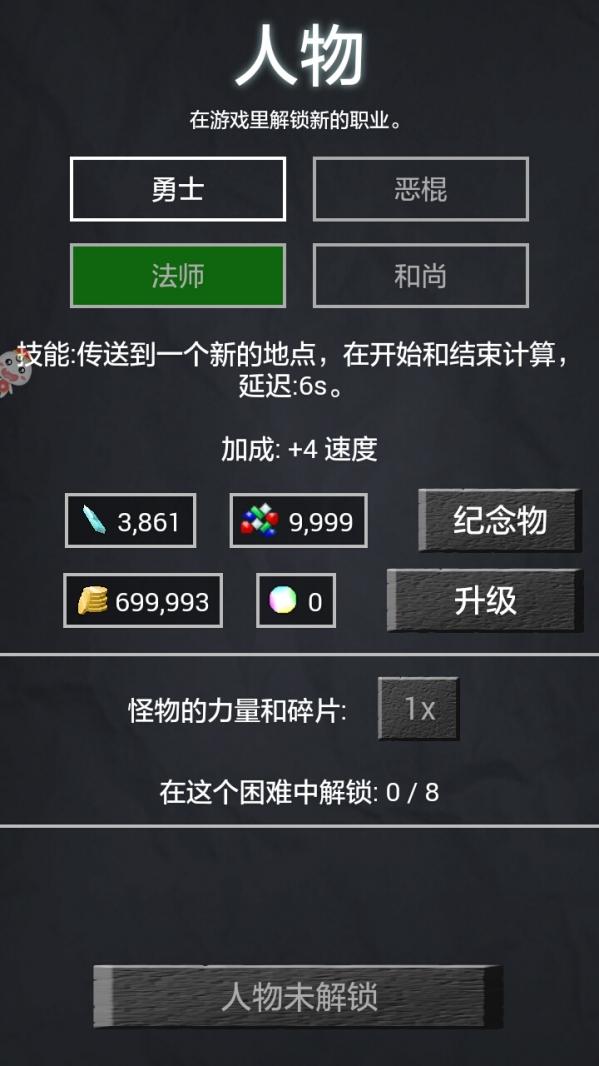 地牢勇士中文版截图2