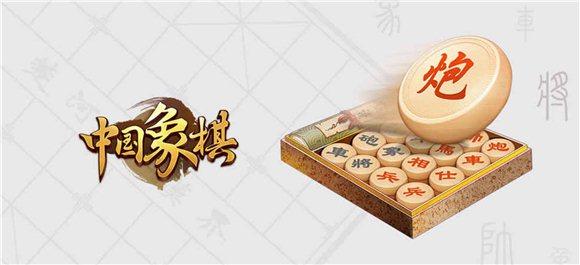 途游中国象棋手游/手机版_途游中国象棋官方