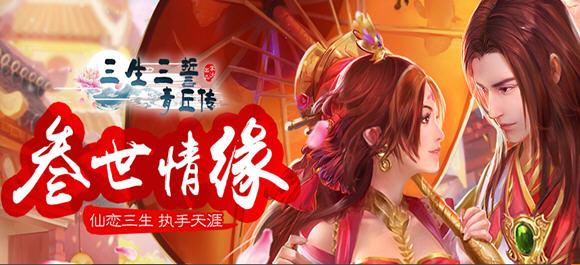 三生三誓青丘传手游下载_三生三誓青丘传官方版