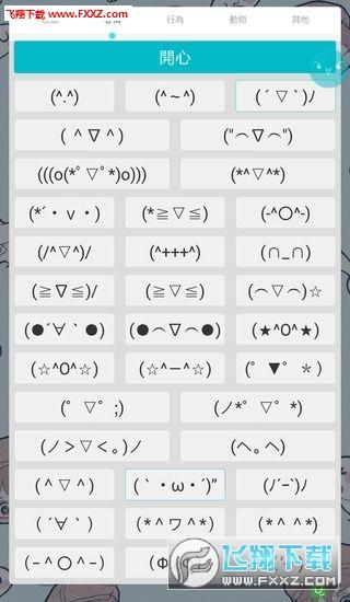 嘀哩颜表情符号app2.1截图2
