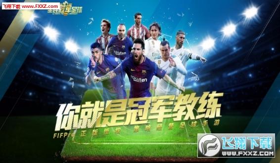 全民冠军足球2018腾讯版截图0