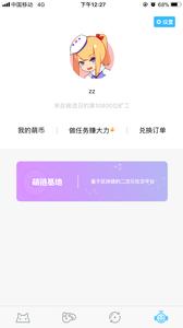 萌链appv1.0截图0