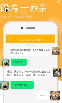 段友app闪退修复版截图0