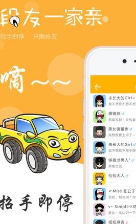 段友app闪退修复版截图1