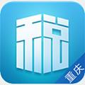 重庆国税普通网络发票app4.3.1