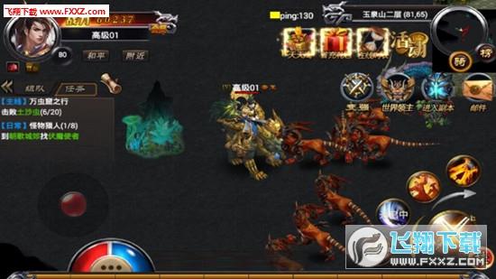 剑雨传说官方版7.8.5截图0