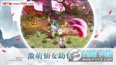 傲世剑仙手游iOS版1.0截图0