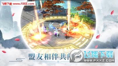 傲世剑仙手游iOS版1.0截图1
