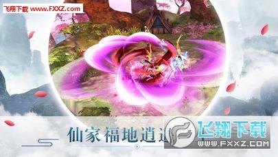 傲世剑仙手游iOS版1.0截图3