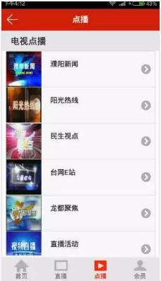 濮阳手机台appv0.0.2截图2