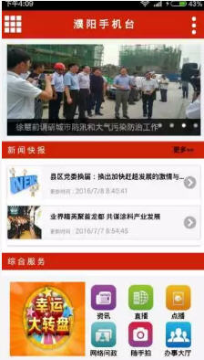 濮阳手机台appv0.0.2截图1