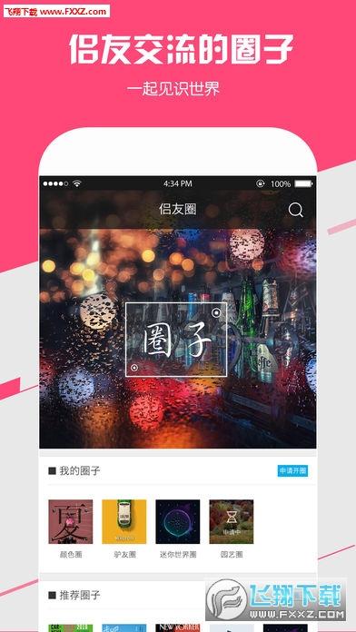 侣行家appv1.0.9截图2