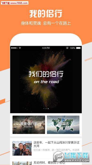 侣行家appv1.0.9截图1