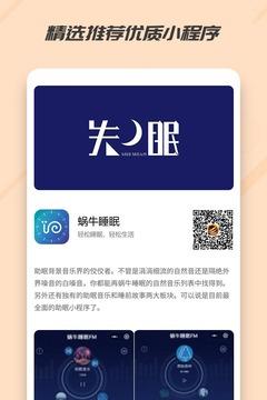小程序盒子app1.01截图1