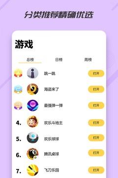 小程序盒子app1.01截图3