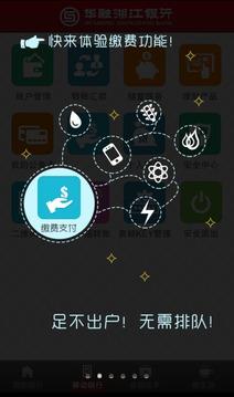 e把手app安卓版4.0.2截图0