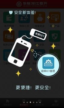 e把手app安卓版4.0.2截图1